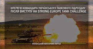 Інтерв'ю командира українського танкового підрозділу після виступу на Strong Europe Tank Challenge