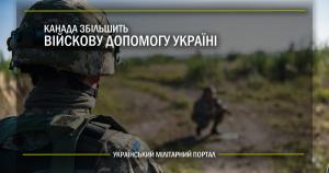 Канада збільшить військову допомогу Україні