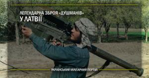 """Легендарна зброя """"душманів"""" у Латвії"""
