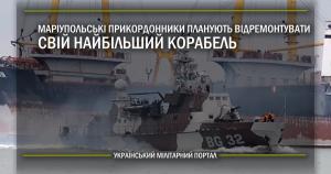 Маріупольські прикордонники планують відремонтувати свій найбільший корабель