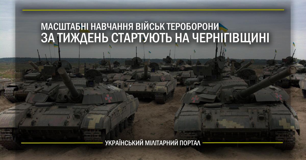 Масштабні навчання військ тероборони за тиждень стартують на Чернігівщині