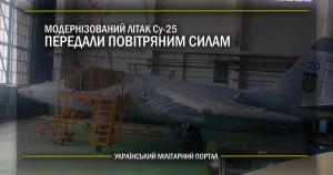 Модернізований літак Су-25 передали Повітряним силам