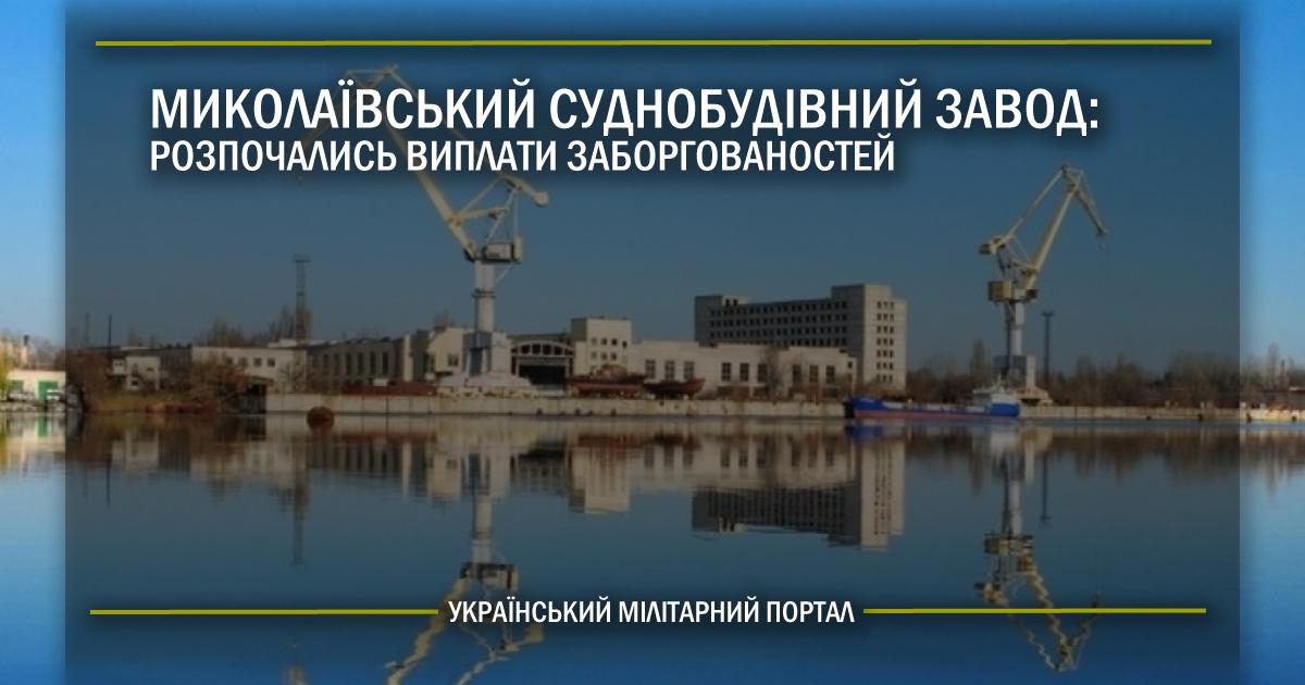 Миколаївський суднобудівний завод – розпочались виплати заборгованостей