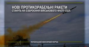 Нові протикорабельні ракети стануть озброєння військового флоту США