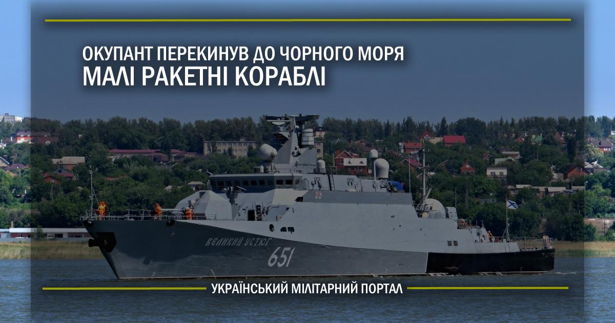 Окупант перекинув до Чорного моря малі ракетні кораблі