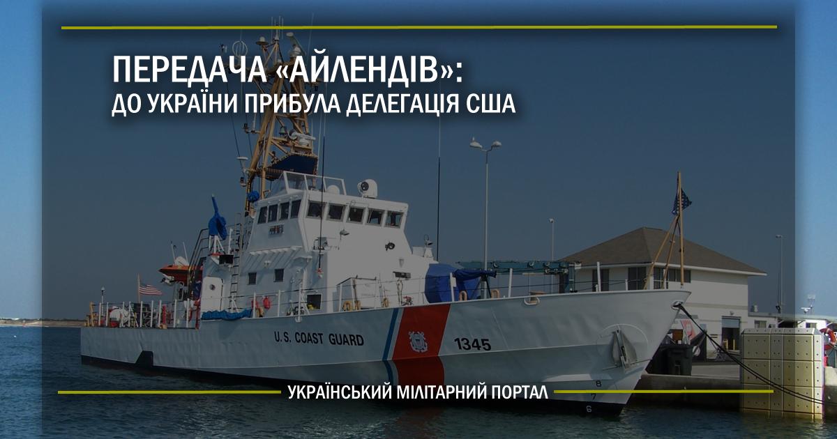 """Передача """"Айлендів"""": до України прибула делегація США"""