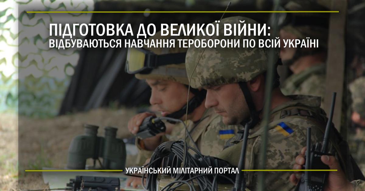 Підготовка до великої війни: відбуваються навчання тероборони по всій Україні