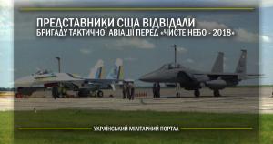 """Представники США відвідали бригаду тактичної авіації перед """"Чисте небо – 2018"""""""