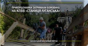 """Прикордонники затримали бойовика на КПВВ """"Станиця Луганська"""""""