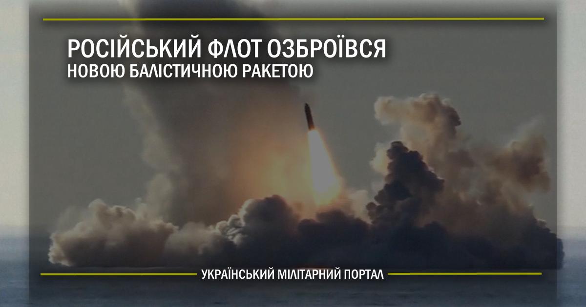 Російський флот озброївся новою балістичною ракетою