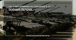 Що армія прийняла на озброєння в 2017? Повний перелік