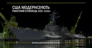 США модернізують ракетний есмінець USS Cole