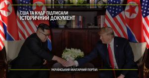 США та КНДР підписали історичний документ