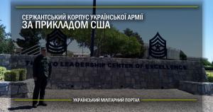 Сержантський корпус української армії за прикладом США