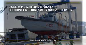 Спущено на воду швидкісний катер спецпризначення для італійського флоту