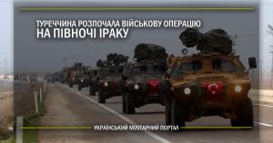 Туреччина розпочала військову операцію на півночі Іраку