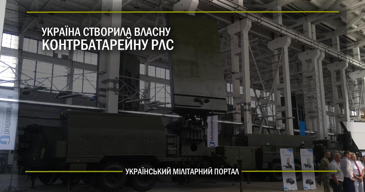 Україна створила власну контрбатарейну РЛС