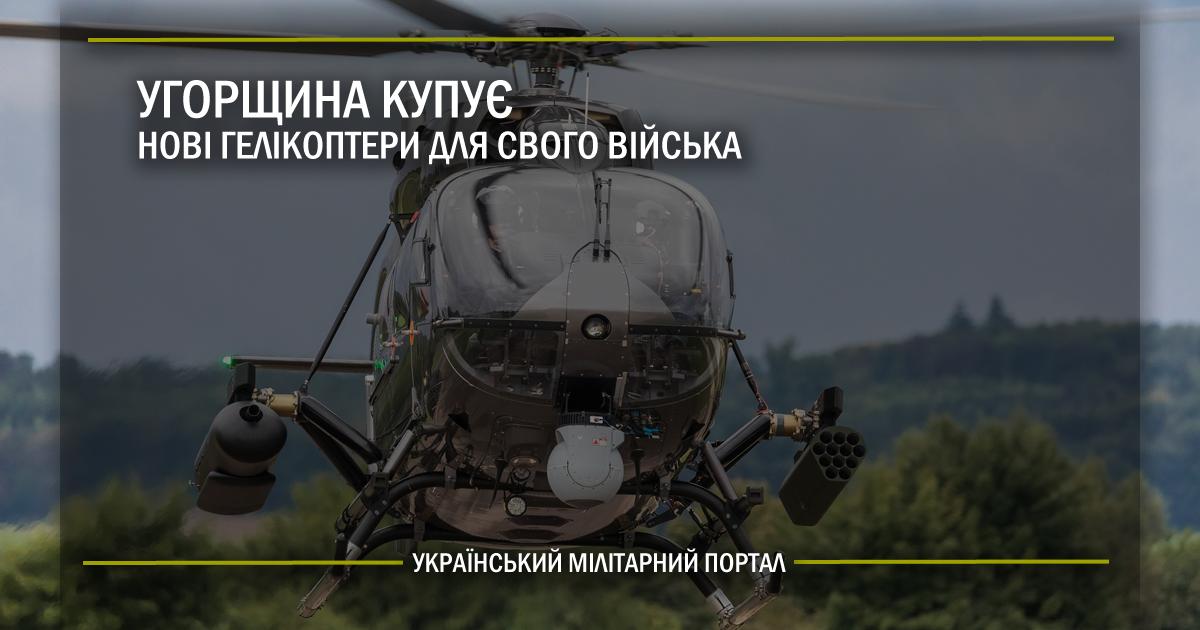Угорщина купує нові гелікоптери для свого війська