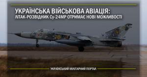 Українська військова авіація: літак-розвідник Су-24МР отримає нові можливості