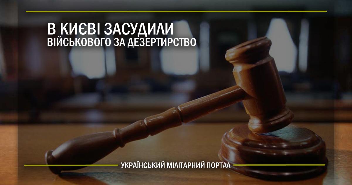 В Києві засудили військового за дезертирство