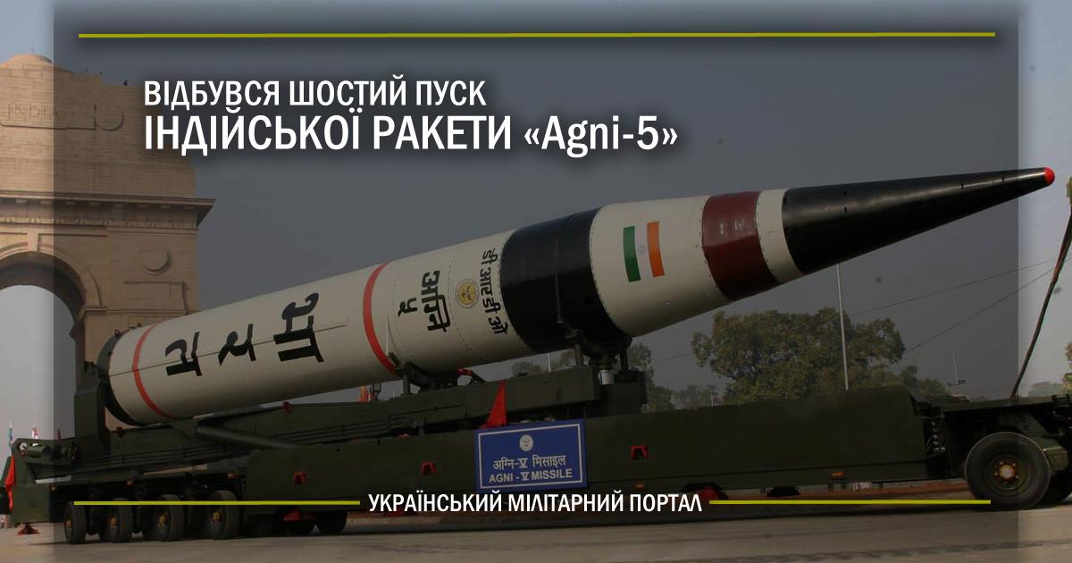 Відбувся шостий пуск індійської ракетиAgni-5
