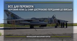 Все для перемоги: черговий літак Су-24МР достроково переданий до війська