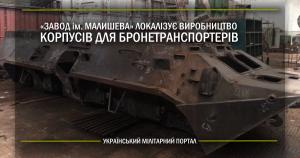"""""""Завод імені Малишева"""" локалізує виробництво корпусів для бронетранспортерів"""