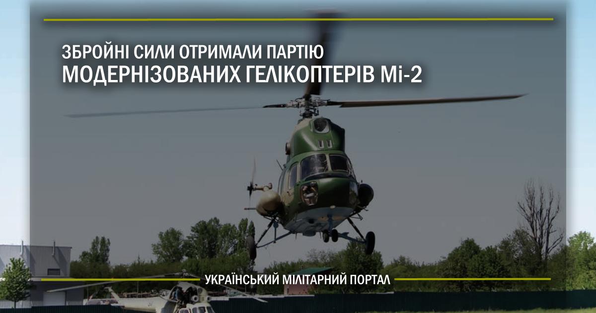 Збройні сили отримали партію модернізованих гелікоптерів Мі-2