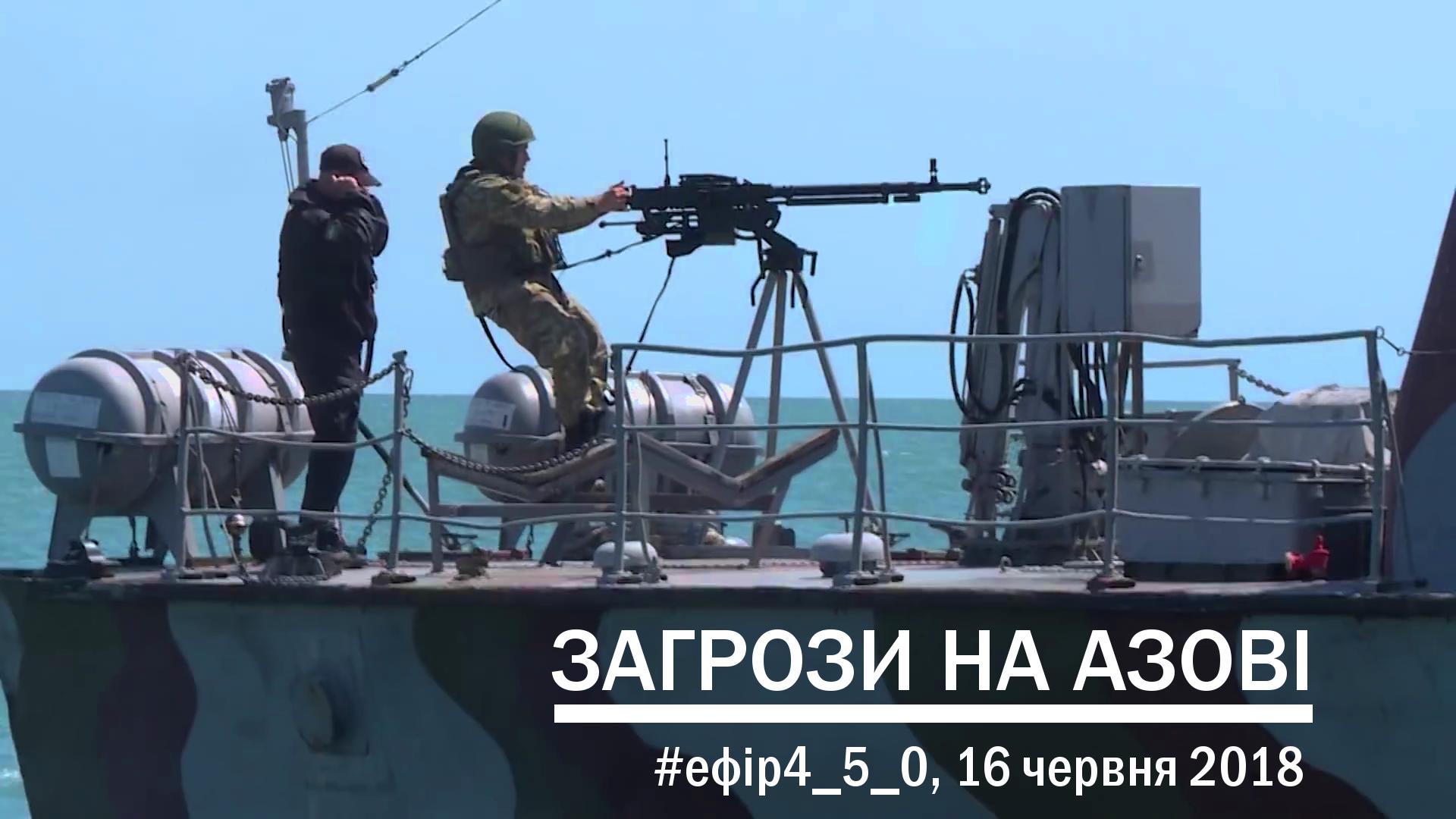 Загрози на Азові (#Ефір4_5_0 від 16.06.2018)