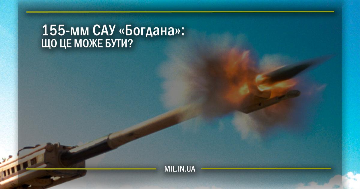 """155-мм САУ """"Богдана"""" – що це може бути?"""