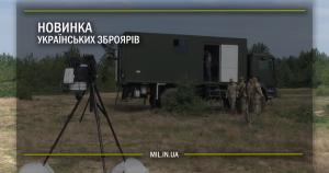 Новинка українських  зброярів