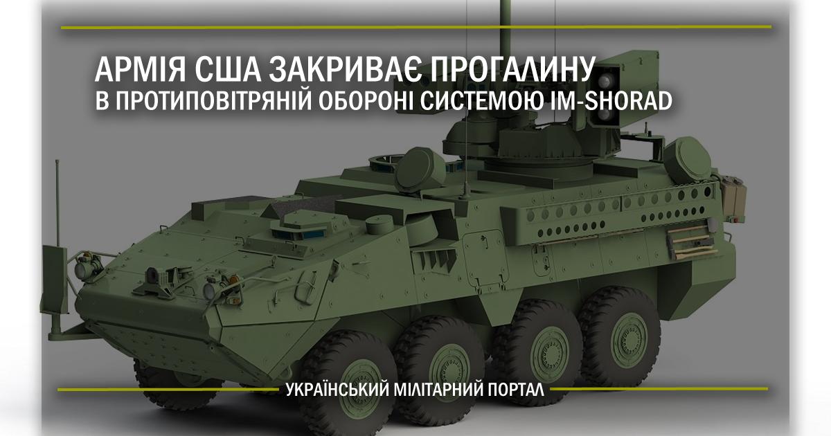 Армія США закриває прогалину в протиповітряній обороні системою IM-SHORAD