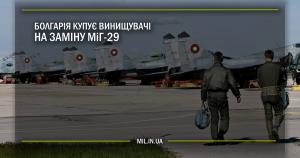 Болгарія купує винищувачі на заміну МіГ-29