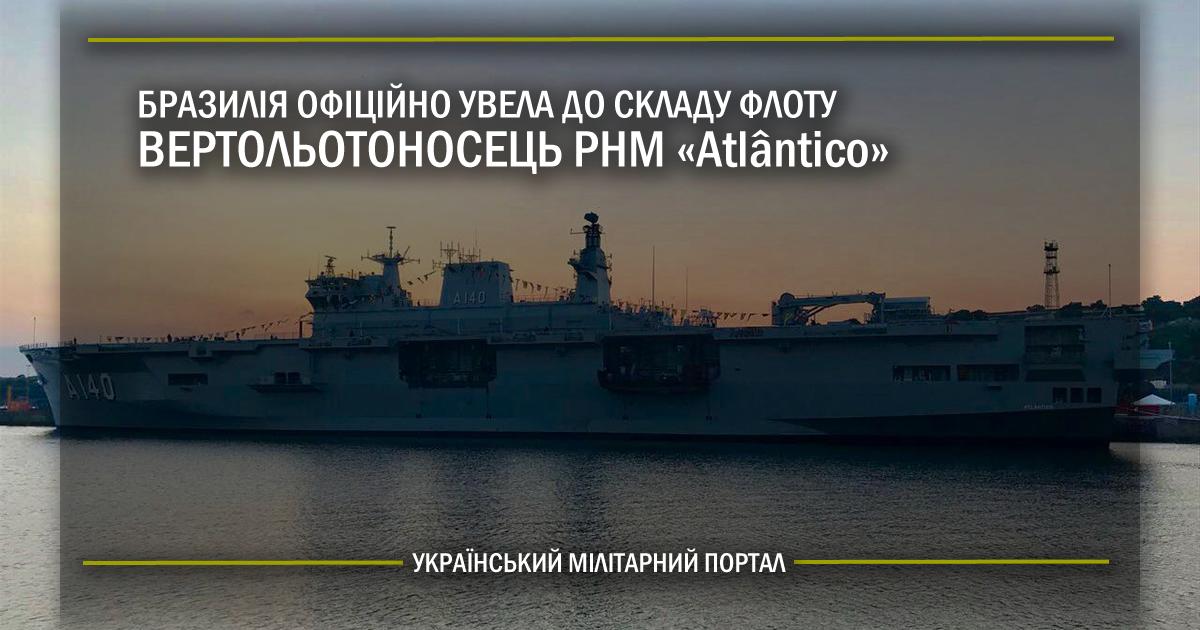 Бразилія офіційно увела до складу флоту вертольотоносець PHM Atlântico