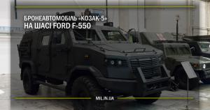 Бронеавтомобіль «КОЗАК-5» на шасі FORD F-550