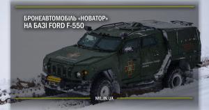 Бронеавтомобіль «Новатор» на шасі FORD F-550