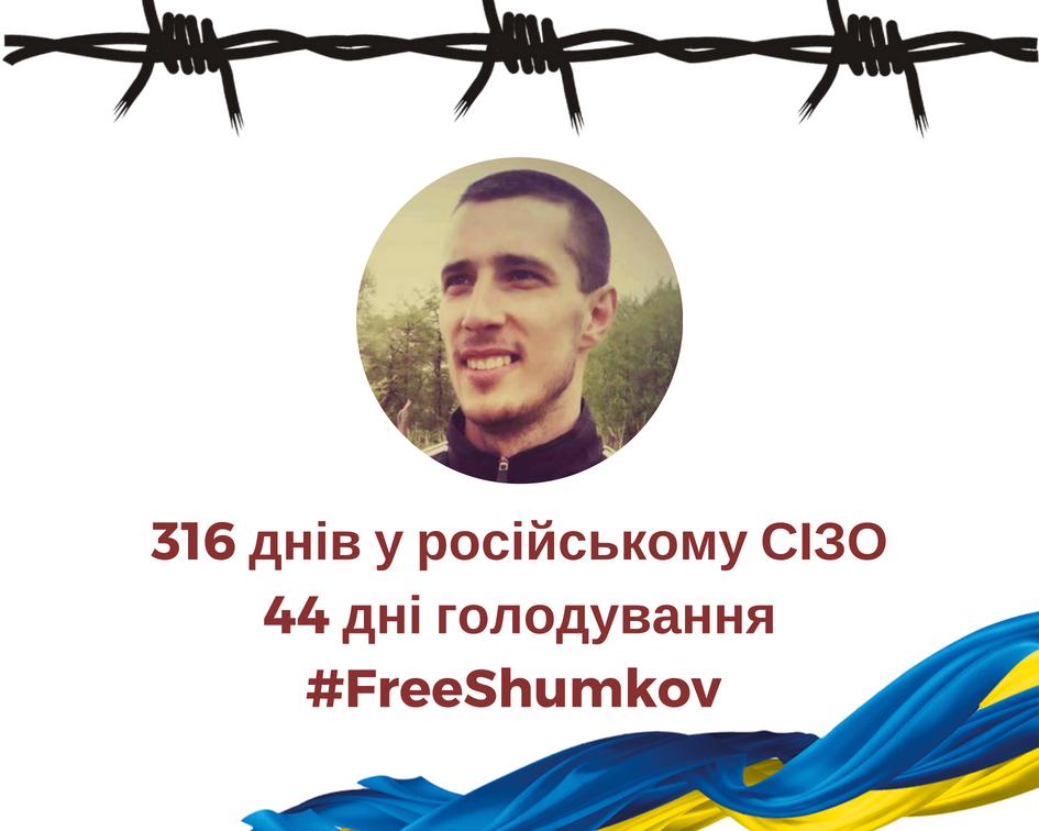 4-5 липня у РФ продовжились засідання у справі політв'язня Олександра Шумкова – свідки плутаються в показах