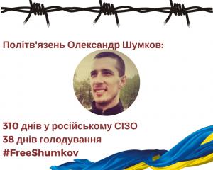 У РФ розпочався суд у справі українського політв'язня Олександра Шумкова – ФСБ вимагає 6 років в'язниці