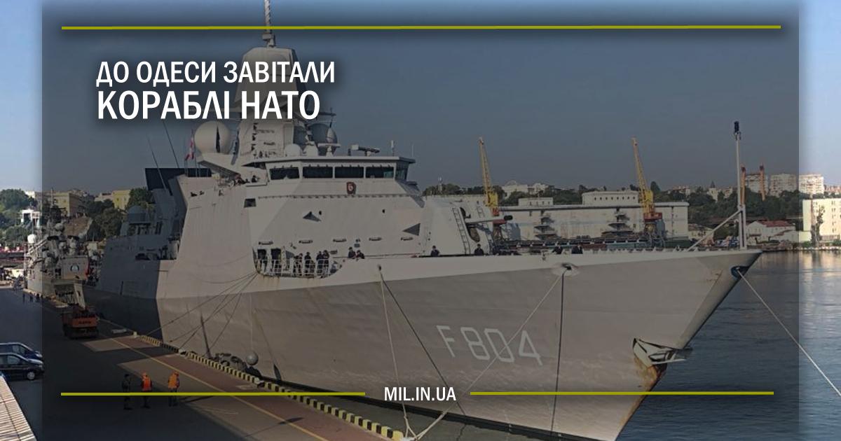 До Одеси завітали кораблі НАТО