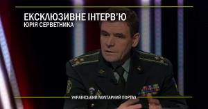 Ексклюзивне інтервью Юрія Серветника