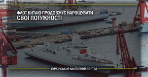 Флот Китаю продовжує нарощувати свої потужності