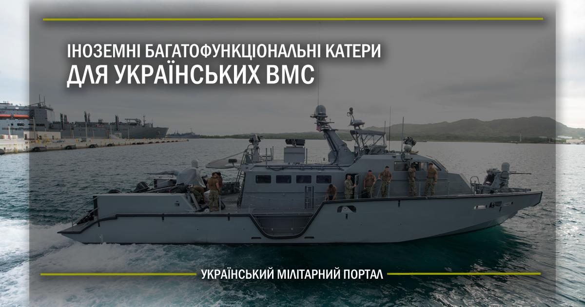 Іноземні багатофункціональні катері для українських ВМС