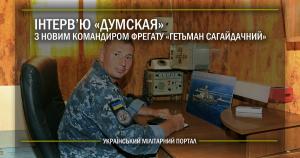"""Інтерв'ю Думская з новим командиром фрегату """"Гетьман Сагайдачний"""""""