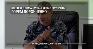 Інтерв'ю з командувачем ВМС ЗС України Ігорем Воронченко