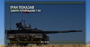 Іран показав заміну російським Т-90