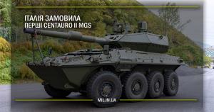 Італія замовила перші Centauro II MGS