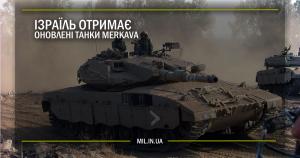 Ізраїль отримає оновлені танки Merkava