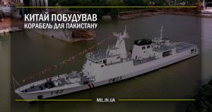 Китай побудував корабель для Пакистану