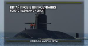 Китай провів випробування нового підводного човна