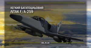 Легкий багатоцільовий літак F/A-259